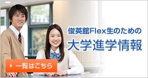俊英館Flex生のための大学進学情報