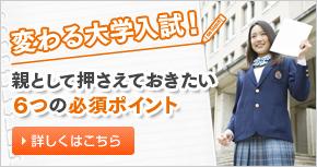 変わる大学入試