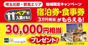 【埼玉北部・群馬限定】ペア入館・紹介キャンペーン