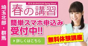 春の講習体験講座2018