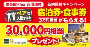 【西浦和校】 新規開校 お友達紹介キャンペーン