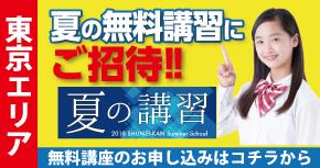 東京エリア 夏の講習無料講座