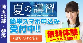 夏の講習 体験コース 受付中 -埼玉北部・群馬