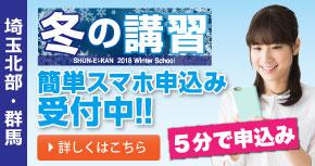 冬の講習2018_埼玉北部・群馬