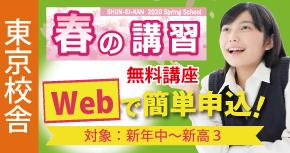 東京校舎 春の講習