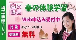 20埼玉南部校舎 春の講習