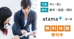 atama+コース