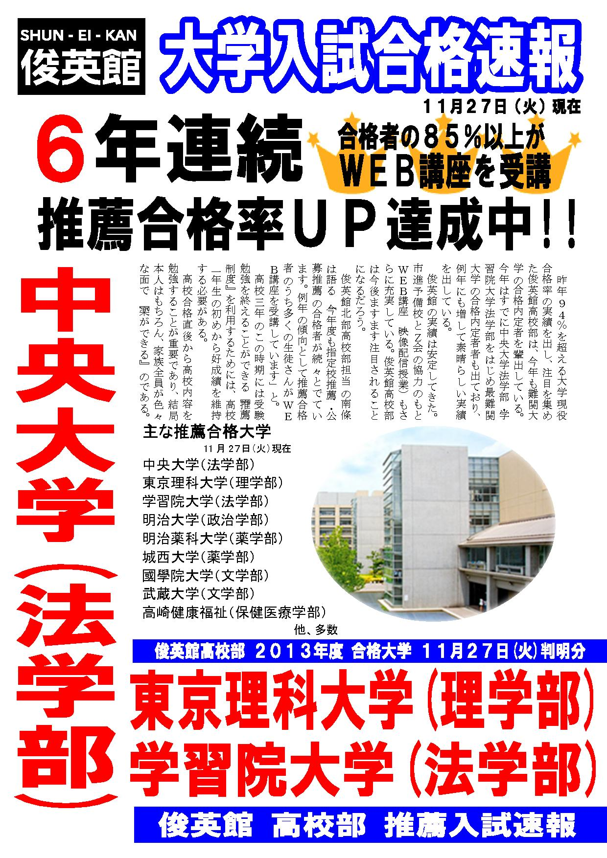 合格 学習院 発表 大学